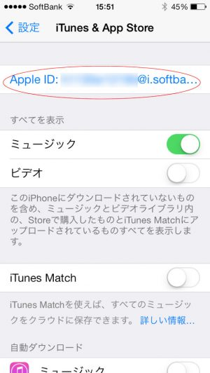 iphone設定 IDクリック