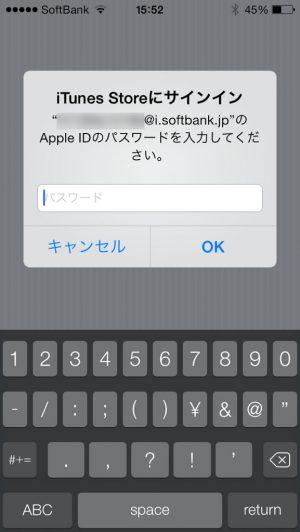 iphone設定パスワード入力