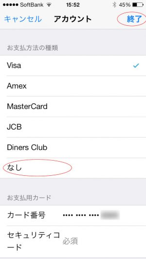 iphone設定 なしを選択